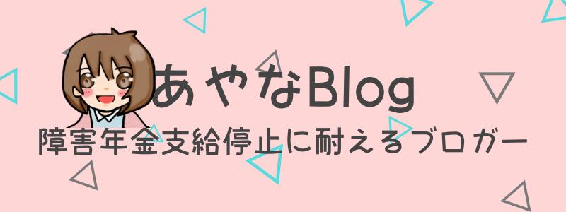 あやなBlog